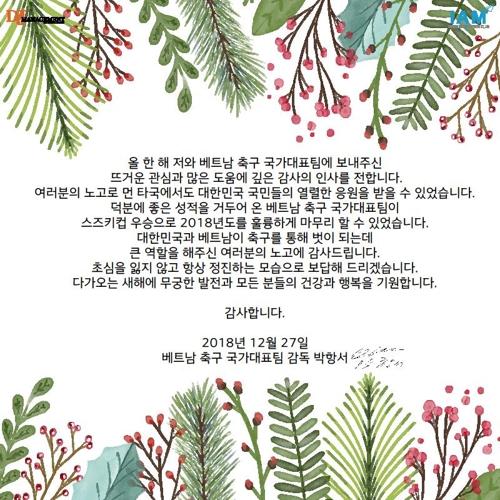 Tin thể thao tối 28/12: Thầy Park viết thư tri ân người Hàn Quốc - ảnh 1