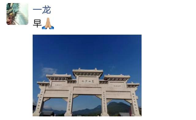 Ảnh chùa Thiếu Lâm được Nhất Long đăng trên mạng xã hội.